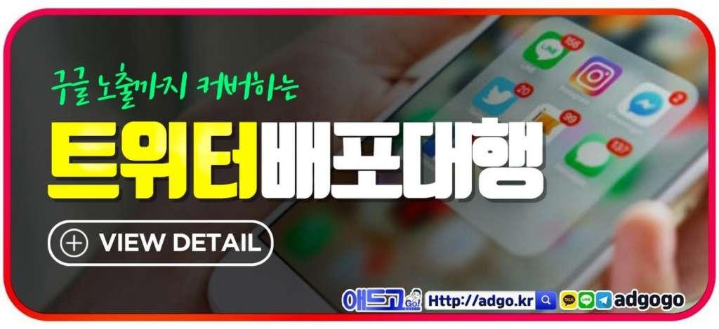 마케팅대행사트위터배포대행
