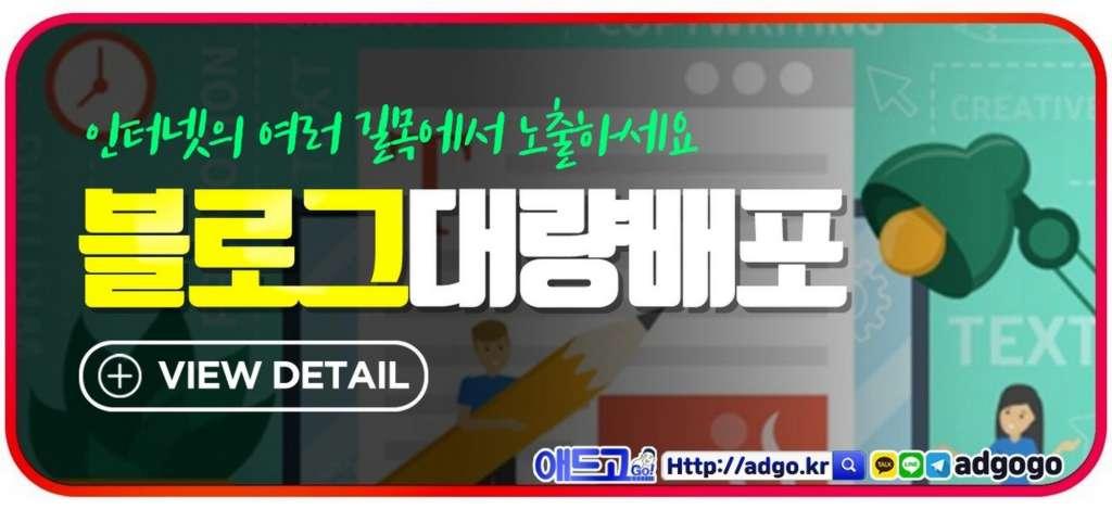 마케팅대행사블로그배포